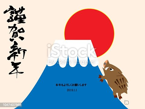 It is New Year's card in 2019. In the New Year a boar is going to climb Mount Fuji and watch the sunrise. A wild boar celebrates the New Year, singing and playing musical instruments. The meaning of Japanese text is happy new year.