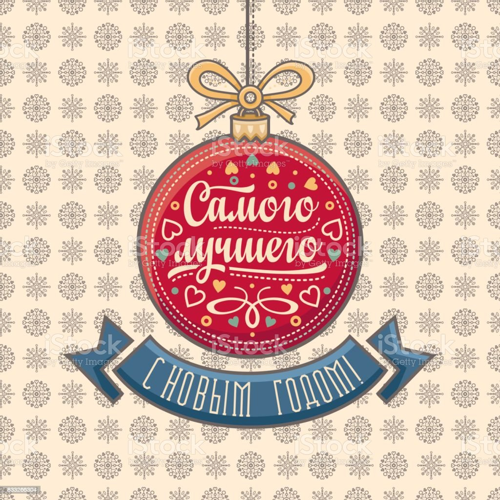 new year card phrase in russian language royalty free new year card phrase