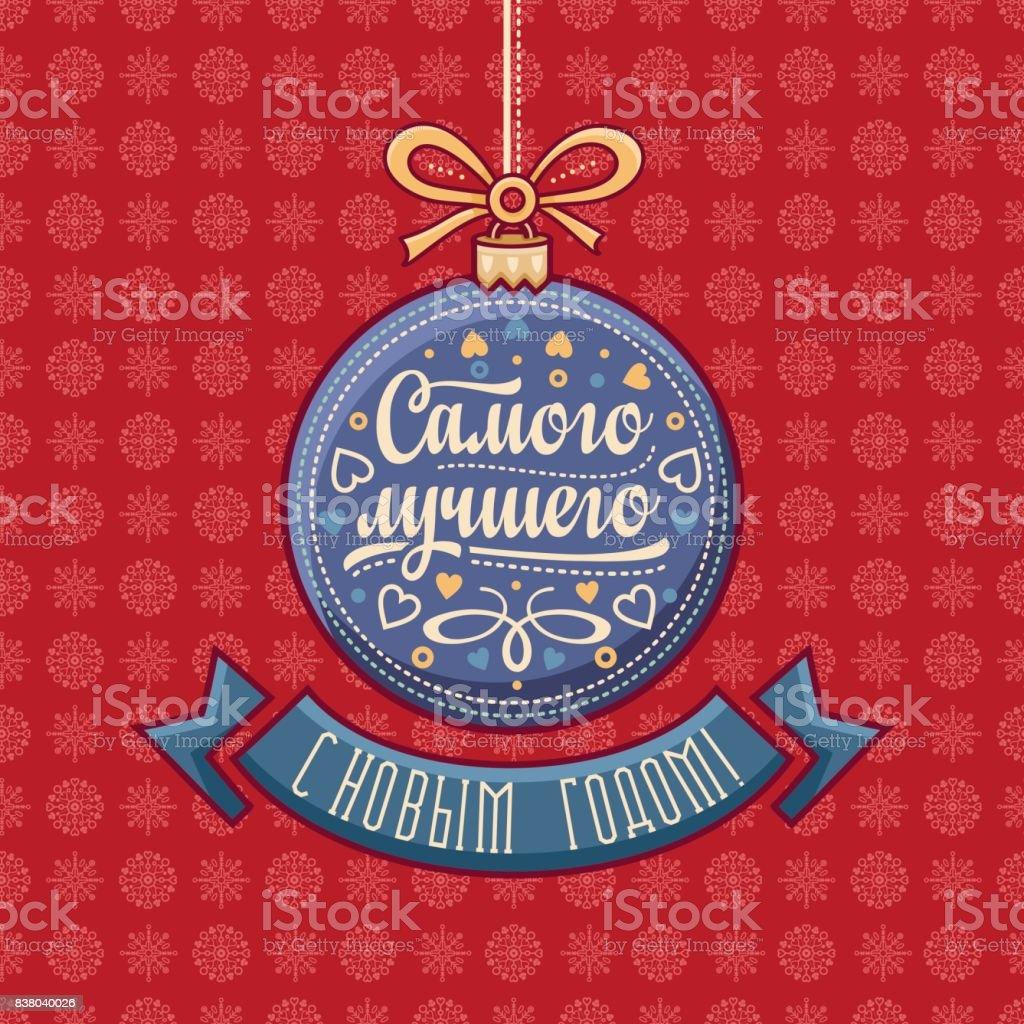 New year card phrase in russian language stock vector art more new year card phrase in russian language royalty free new year card phrase m4hsunfo