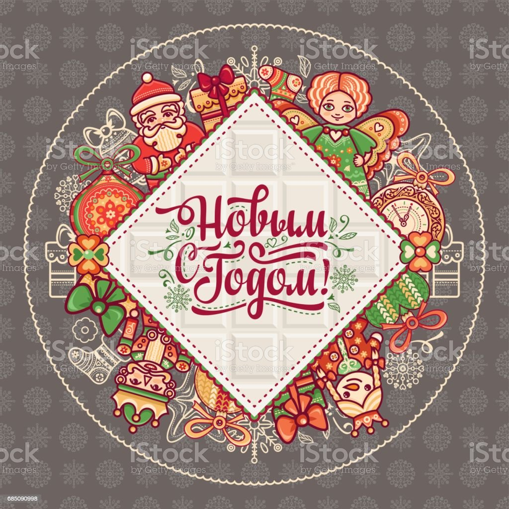 New Year card. Warm wishes for happy holidays in Cyrillic. royalty-free new year card warm wishes for happy holidays in cyrillic stock vector art & more images of art