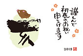 """New Year card with blush calligraphy and wild pig for year 2019 / translation of Japanese """"Happy New Year"""""""