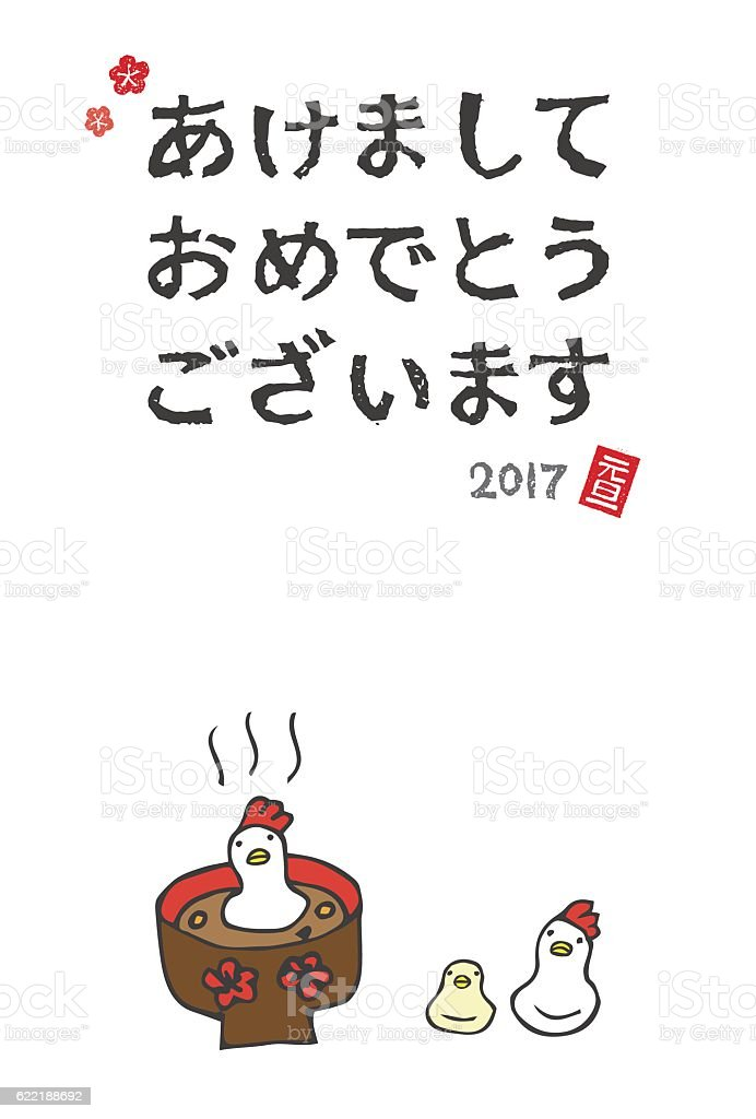 New Year card with chicken shaped rice cake vector art illustration