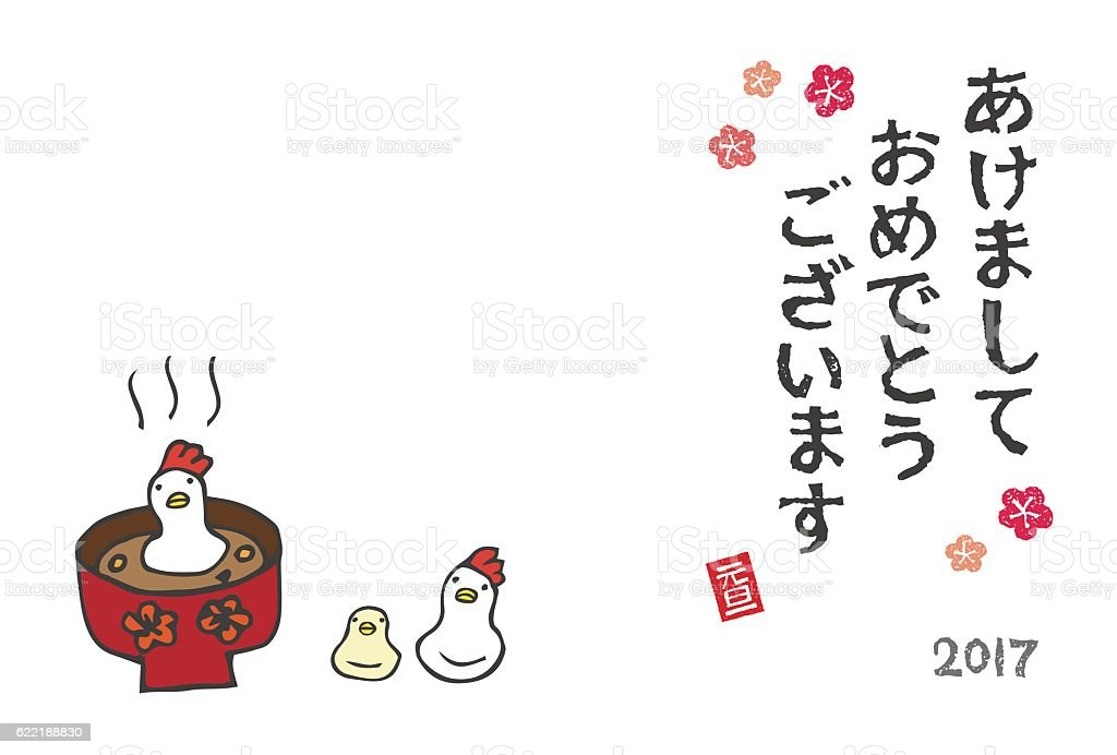 new year card with chicken shaped rice cake royalty free new year card with chicken