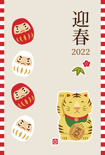 New year card with good luck tiger and tumbling dolls for year 2022