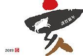 2019 年の日本ブラシ書道とイノシシの年賀状