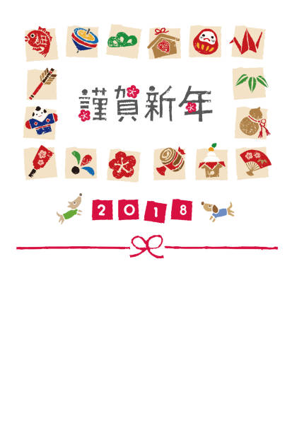 New year card with Japanese good luck elements vector art illustration