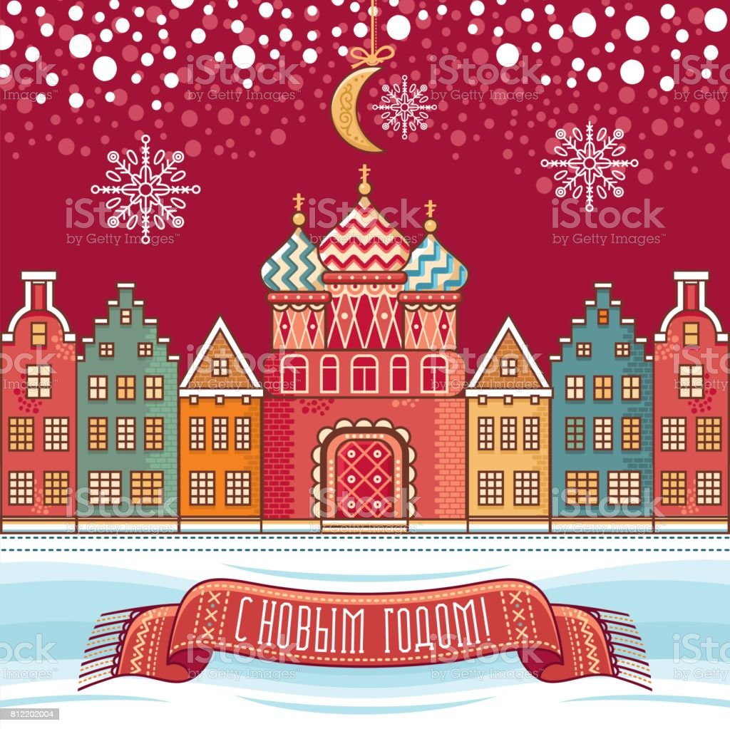 New year colorful greeting card. The Church, houses and a text inscription. vector art illustration