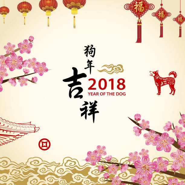 New Year Elements for the Dog Year Celebrate the Chinese New Year in the year of the Dog 2018 with decoration of lanterns, flowers, lucky knot, cloud and Chinese house, the Chinese phrases means best wishes for the year to come! peach blossom stock illustrations
