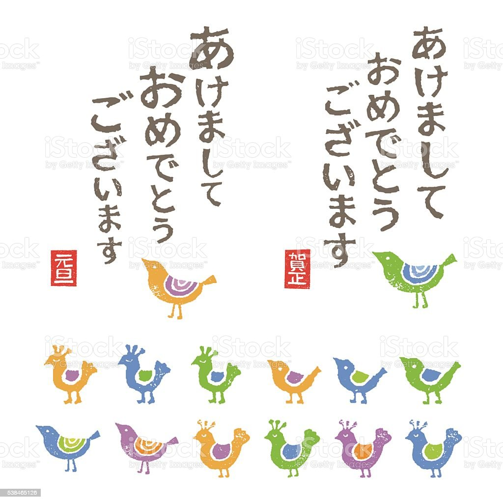 New Year Elements Greeting Words And Birds Stock Vector Art