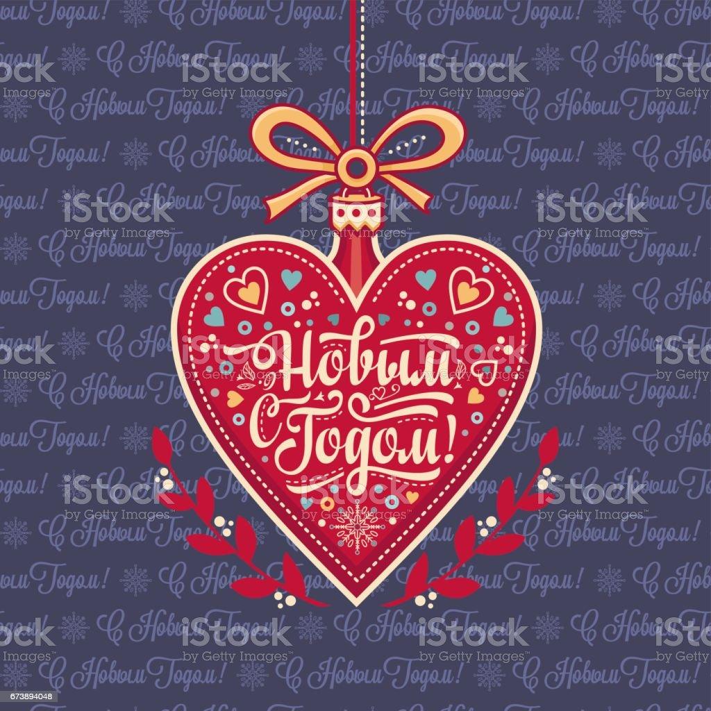 Carte de voeux de nouvel an sous la forme d'un cœur. Polices cyrilliques russes. carte de voeux de nouvel an sous la forme dun cœur polices cyrilliques russes – cliparts vectoriels et plus d'images de cadeau libre de droits