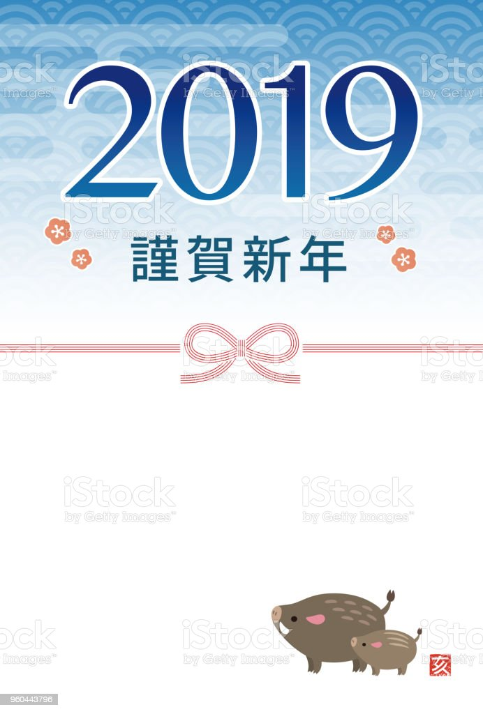 New Year Greeting Card With Wild Boars For Year 2019 Stock Vector ...