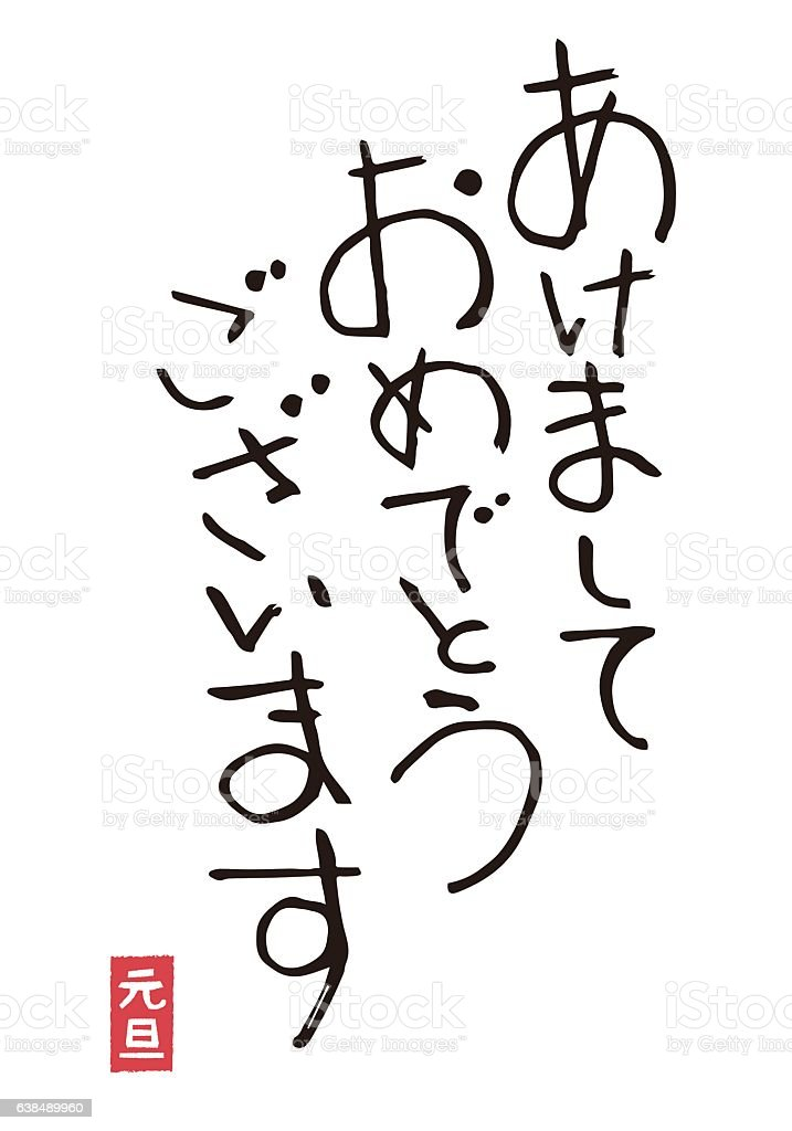 New Year Greeting Words In Japanese Stock Vector Art & More Images ...