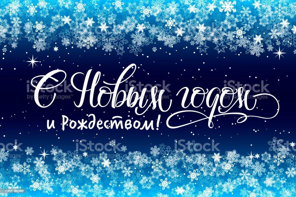Was Heißt Frohe Weihnachten Auf Russisch.New Year Handgezeichnete Kalligraphie In Russischer Sprache Für