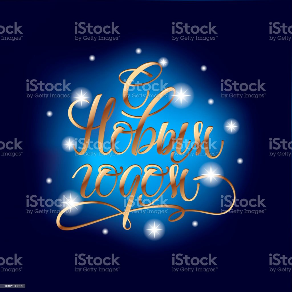 Frohe Weihnachten Und Ein Gutes Neues Jahr Russisch.New Year Handgezeichnete Kalligraphie In Russischer Sprache Für Die
