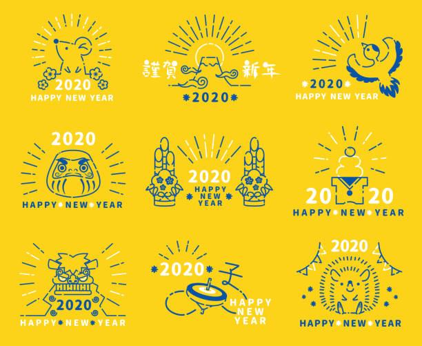 新年イラストセット。 - 門松点のイラスト素材/クリップアート素材/マンガ素材/アイコン素材