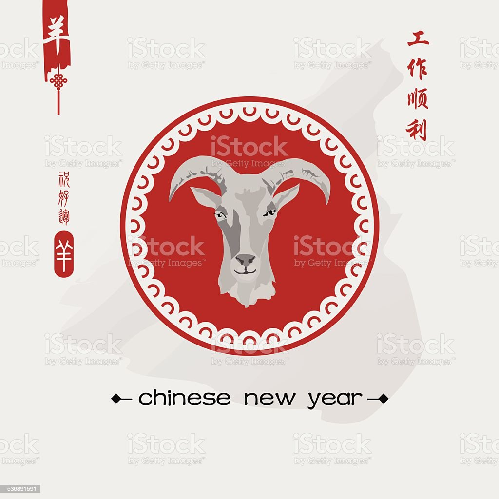 new year of the goat 2015 chinese stock vector art & more images of