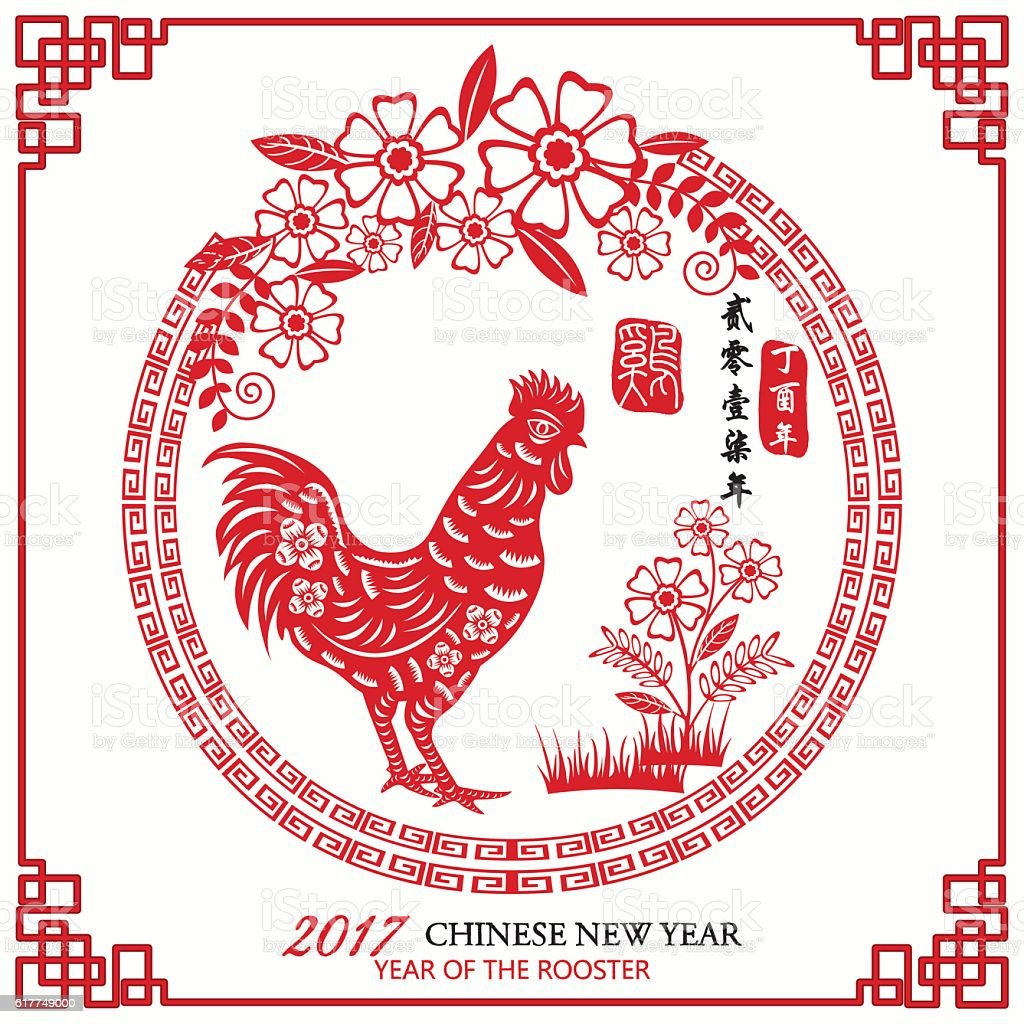 new year of the rooster 2017chinese new yearchinese zodiac royalty - Chinese New Year Zodiac