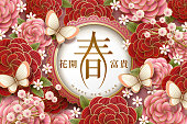 New Year poster design with paper art peony elements, being in full flower written in Chinese characters