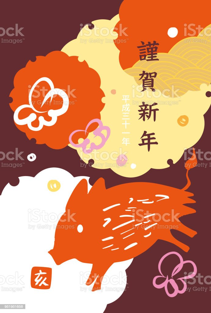 new year s cards in japan in 2019 royalty free new year s cards