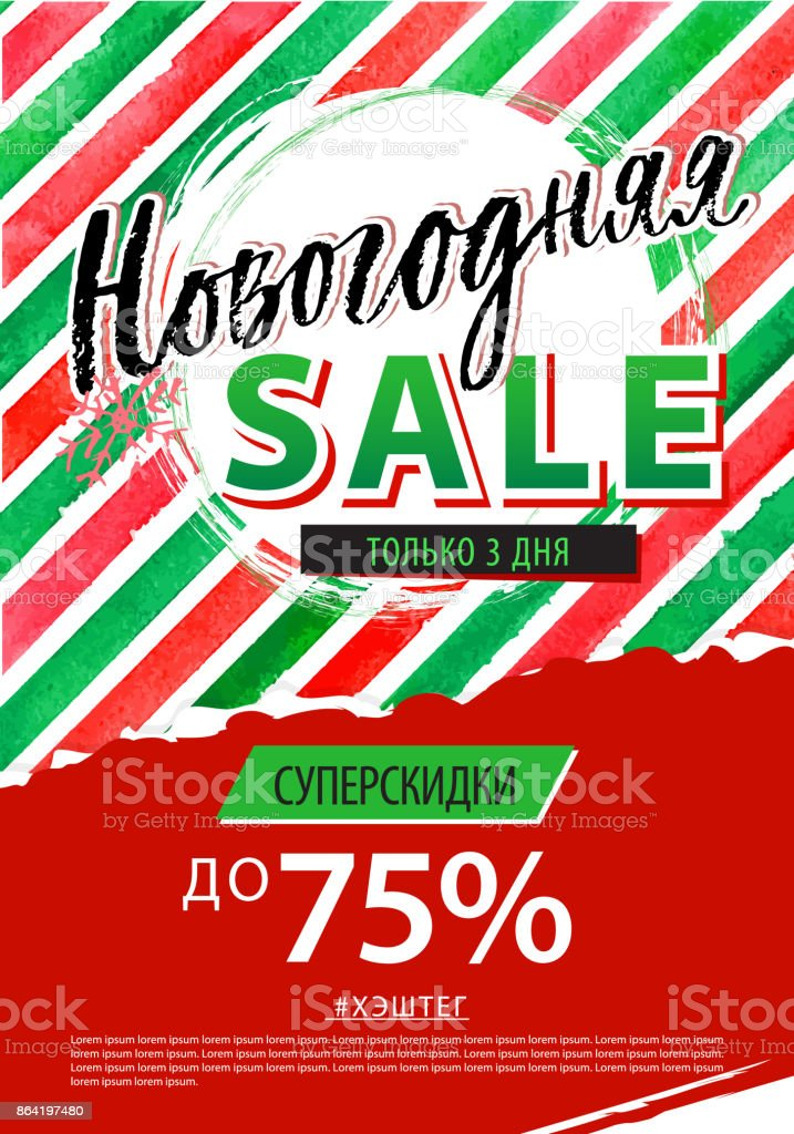 New Year sale banner. Vector illustration watercolor red green stripes background. royalty-free new year sale banner vector illustration watercolor red green stripes background stock vector art & more images of arts culture and entertainment