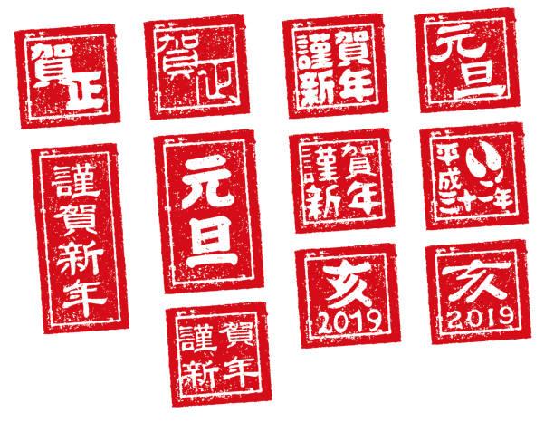 new year stamp illustration set for 2019. - pieczęć znaczek stock illustrations