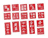 ●グリーティングカード用の年賀状イラストセット。