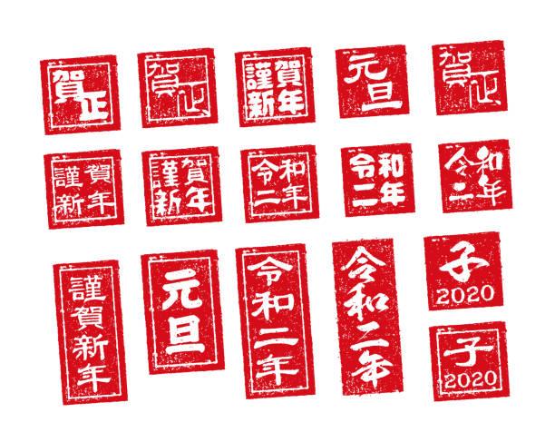 New year stamp illustration set for greeting card. vector art illustration