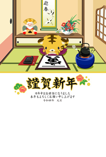 """2022 New Year's card. Beginning of writing tiger.It is written in Japanese as  """"Happy new year"""" """"Thank you last year. Thank you again this year. New Year's Day"""" """"greeting the New Year"""",""""tiger""""."""