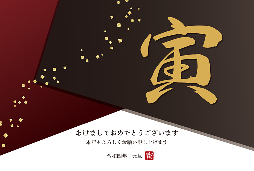 """New Year's card design for 2022. In Japanese it is written """"HAPPY NEW YEAR. Thank you for a great year! and Let's have another great year. Tiger""""."""