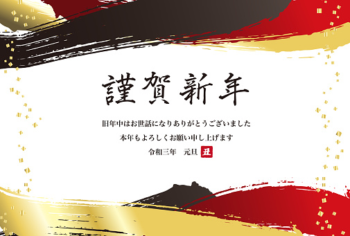 """New Year's card design for the year of the Ox in 2021, featuring flowing brush lines. It says, """"Happy New Year/ Thank you for your support this year."""" in Japanese."""