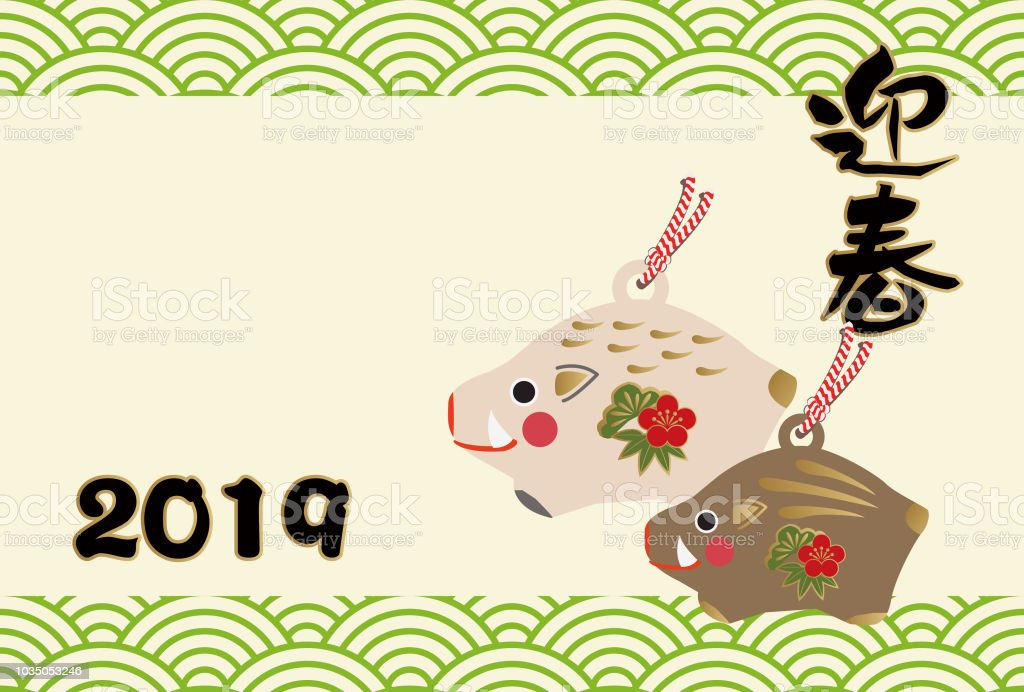 New Years Card Design New Years Card Of The Zodiac Sign Illustration ...