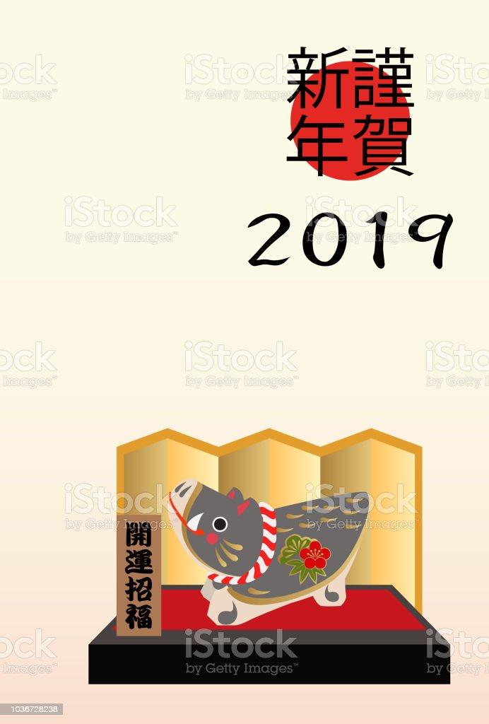 新年のカード デザイン干支の年賀状イノシシのイラストイノシシ