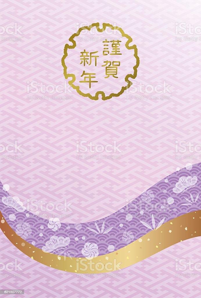 New Year's card design new years card design - immagini vettoriali stock e altre immagini di 2017 royalty-free
