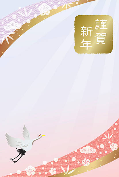New Year's card design greeting of a Japanese new year plum blossom stock illustrations
