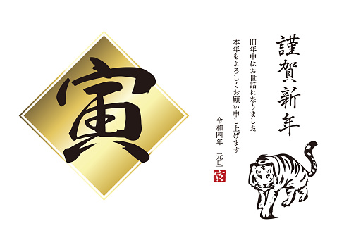 """New Year's card design with tiger illustration. 2022. Year of the Tiger. In Japanese it is written """"HAPPY NEW YEAR. Thank you for a great year! and Let's have another great year. Tiger""""."""