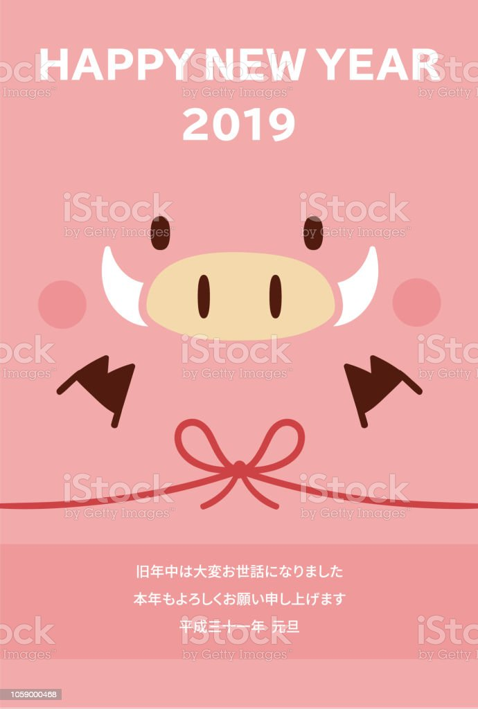 A 2019 New Years Card Featuring A Boar Characterthis Is In Japanese