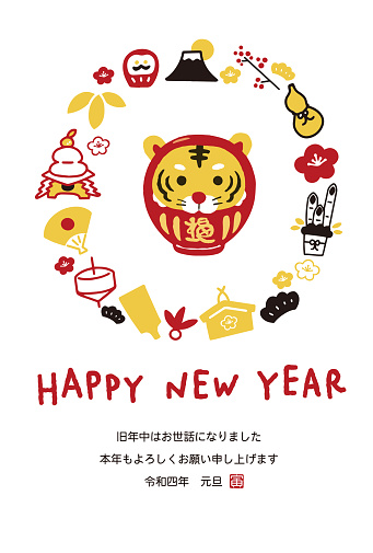 """New Year's card for tiger in 2022. Illustration of a cute tiger as a Daruma doll. In Japanese it is written """"Thank you for a great year! and Let's have another great year. Tiger""""."""