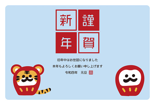 """New Year's card for tiger in 2022. Illustration of a cute tiger as a Daruma doll. In Japanese it is written """"HAPPY NEW YEAR. Thank you for a great year! and Let's have another great year. Tiger""""."""