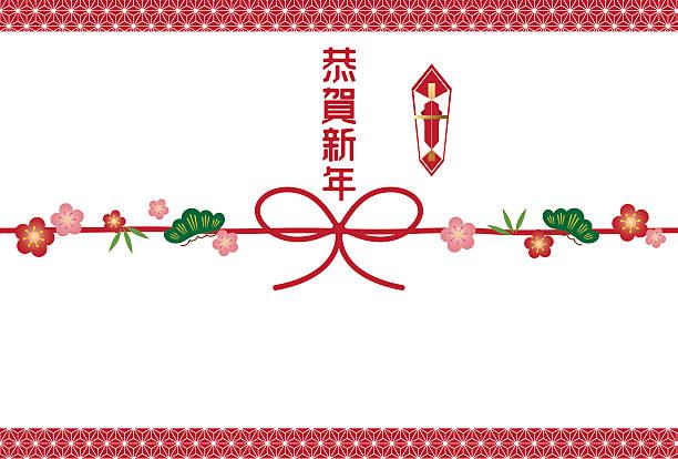 New Year's card frame vector art illustration