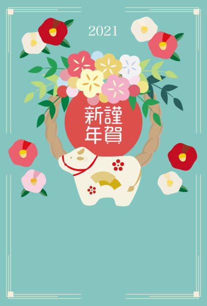 New Year's card illustration with a cow doll, a decoration and a camellia flower. vector art illustration
