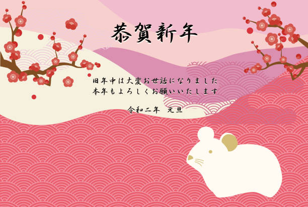 New year's card illustration with rat, plum tree and Japanese pattern. vector art illustration