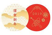 日本語で 2019年年賀状。