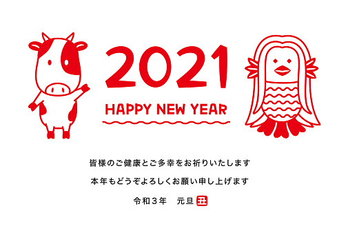 """2021 New Year's card, Japanese youkai """"Amabie"""" and cow"""