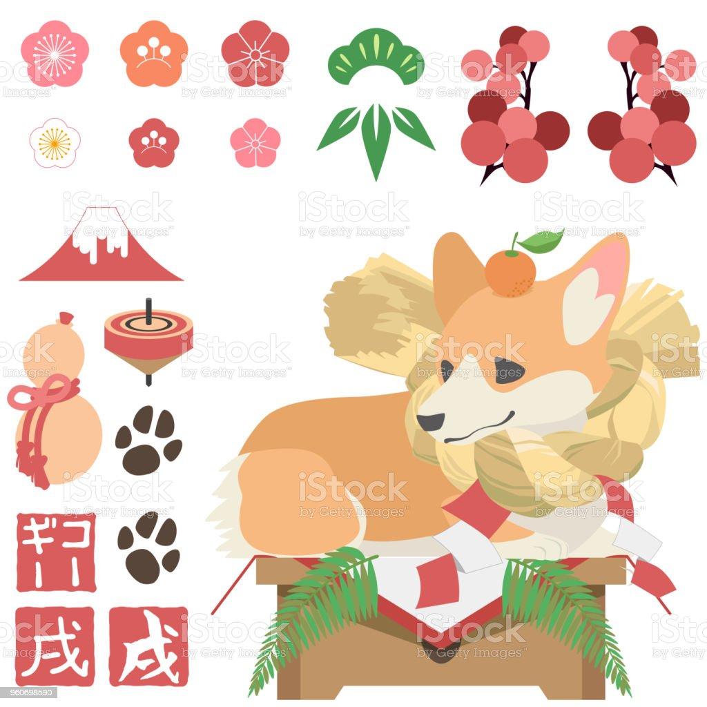 新年のカード材料 set(dog) ベクターアートイラスト