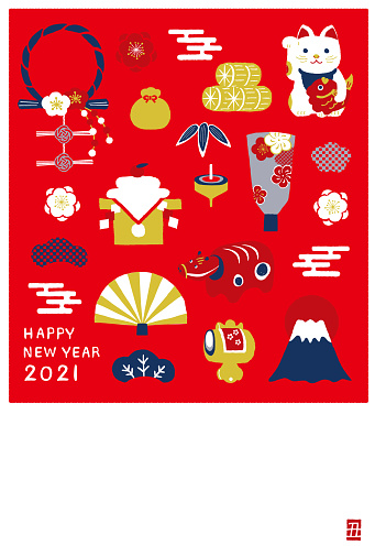 2021 New Year's card New Year material set