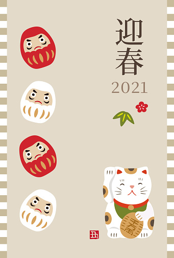 New Year's card of good luck cat and tumbling dolls for the year 2021