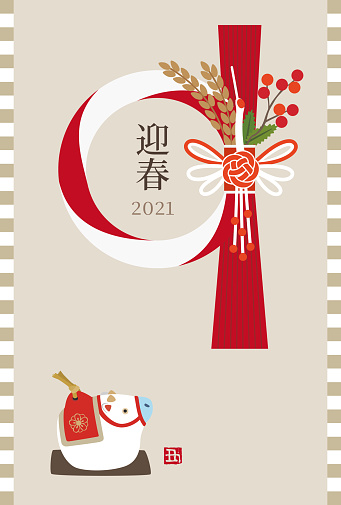 New Year's card of rice straw wreath and ox figure for year 2021