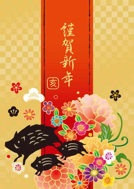 2019 年の新年のカード (日本語で幸せな新年として書かれている) - 新年点のイラスト素材/クリップアート素材/マンガ素材/アイコン素材