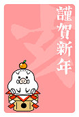 New Year's Card of Years of 2019 _ Morning cake of a boar _ Pink
