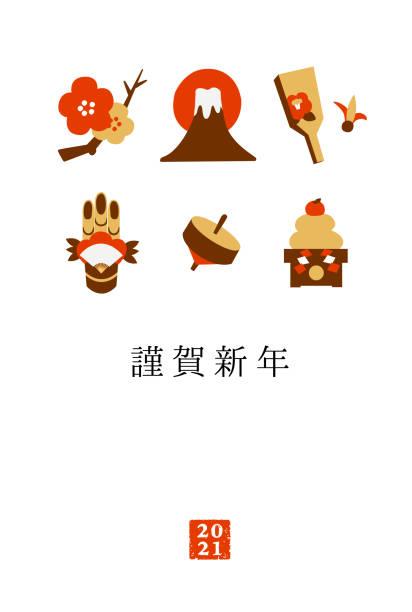 2021 New Year's Card Template 2021 丑年の年賀状用  手書きお正月アイコンのイラストテンプレート ベクターファイル おしゃれ 可愛い 門松 stock illustrations